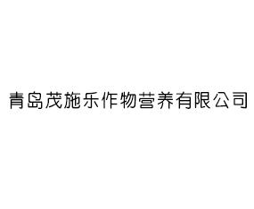 青岛茂施乐作物营养万博manbetx官网客服