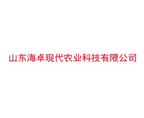 山东海卓现代农业科技有限公司