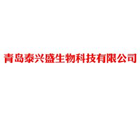 青岛泰兴盛生物科技有限公司