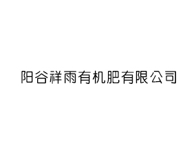 阳谷祥雨有机肥有限公司