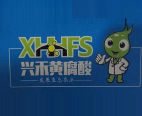 山东兴禾黄腐酸生物科技股份有限公司