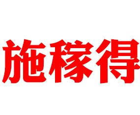 济南施稼得电子商务有限公司