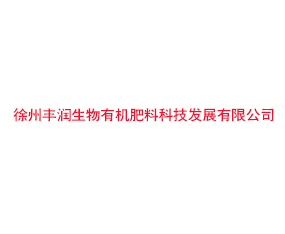 徐州丰润生物有机肥料科技发展有限公司