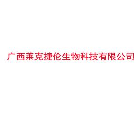 广西莱克捷伦生物科技有限公司
