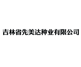 吉林省先美达种业有限公司