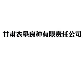 甘肃农垦良种有限责任公司