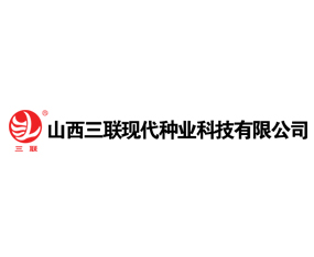 山西三联现代种业科技万博manbetx官网客服