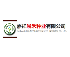 嘉祥晨禾种业有限公司