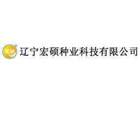 辽宁宏硕种业科技有限公司