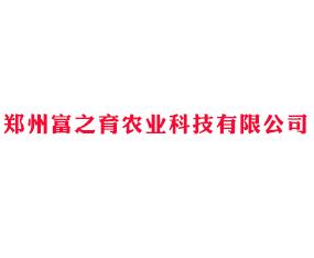 郑州富之育农业科技有限公司