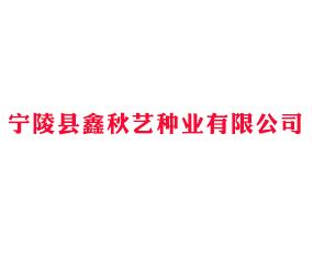宁陵县鑫秋艺种业有限公司