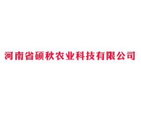 河南省硕秋农业科技有限公司