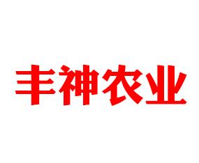 河南丰神农业科技有限公司