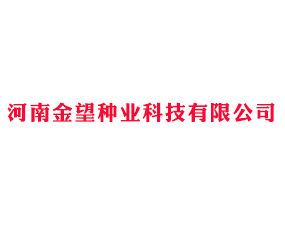河南金望种业科技有限公司