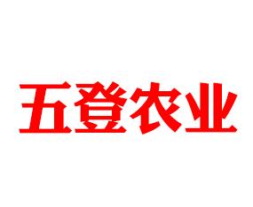 河南五登农业科技有限公司
