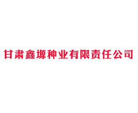 甘肃鑫塬种业有限责任公司