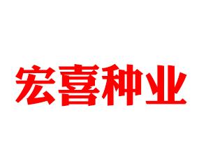 嘉祥县宏喜种业有限公司