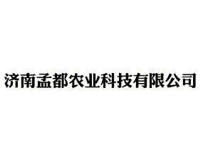 济南孟都种业有限公司