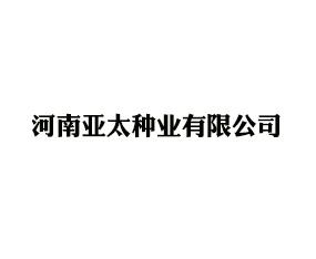 河南亚太种业有限公司