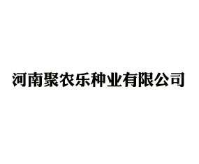 河南聚农乐种业有限公司