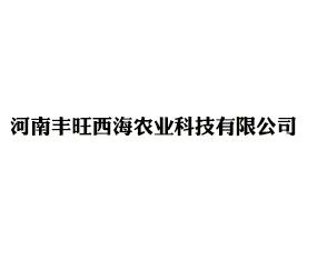 河南丰旺西海农业科技有限公司