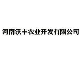 河南沃丰农业开发有限公司