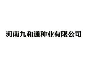 河南九和通种业有限公司