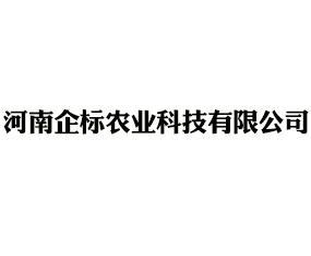 河南企标农业科技万博manbetx官网客服