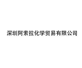 深圳阿索拉化学贸易有限公司