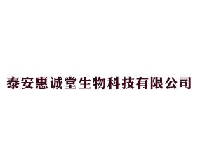 泰安惠诚堂生物科技万博manbetx官网客服