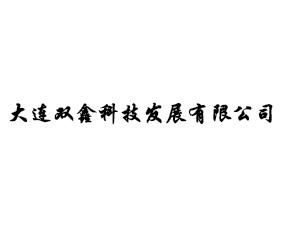 大连双鑫科技发展有限公司