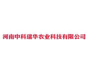 河南中科瑞华农业科技有限公司