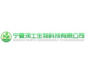 宁夏润土生物科技有限公司