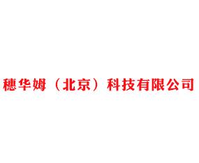 穗华姆(北京)科技万博manbetx官网客服
