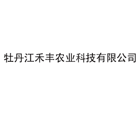 牡丹江禾丰农业科技有限公司