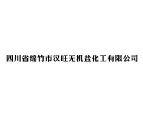 四川绵竹汉旺无机盐化工有限公司