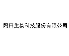 �田生物科技股份有限公司