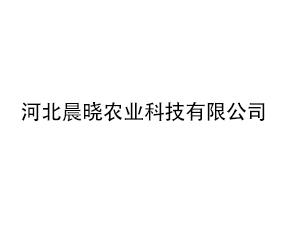 河北晨晓农业科技有限公司