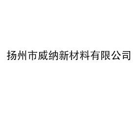 扬州市威纳新材料有限公司