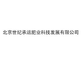北京世纪承运肥业科技发展万博manbetx官网客服