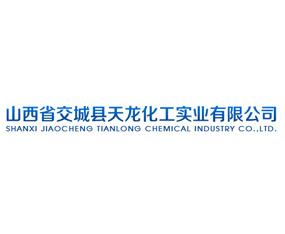 山西省交城县天龙化工实业万博manbetx官网客服