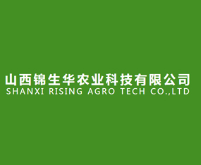 山西锦生华农业科技有限公司