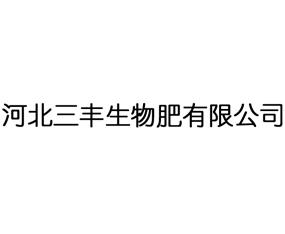 河北三丰生物肥万博manbetx官网客服