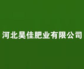 河北昊佳肥业有限公司