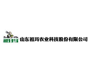 山东祖玛农业科技股份万博manbetx官网客服