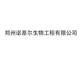 郑州诺基尔生物工程有限公司