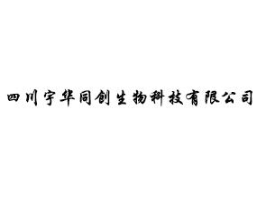 四川宇华同创生物科技有限公司