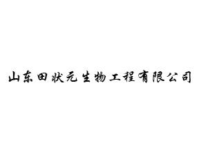 山东田状元生物工程有限公司