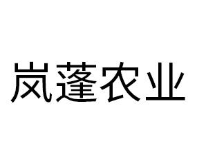 南阳岚蓬农业科技万博manbetx官网客服