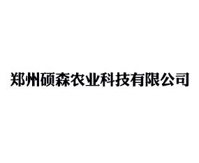 郑州硕森农业科技万博manbetx官网客服